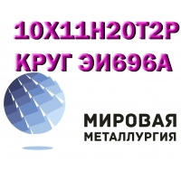 Круг сталь 10Х11Н20Т2Р (ЭИ696А) жаростойкая и жаропрочная купить