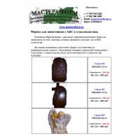 Формы памятников и надгробий из АБС пластика и стеклопластика ООО Мастера форм