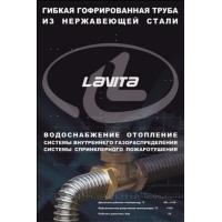 Трубы гибкие гофр. для теплого пола Lavita