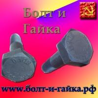 Болт 30 х 140  ГОСТ 22353-77 95 ХЛ ОСПАЗ  (N)