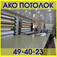 Натяжной потолок без установки MSD 303