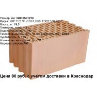 Камень крупноформатный Размер, мм: 398х250х219