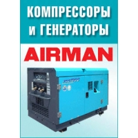 Компрессор электрический для промышленного использования всепого Airman SMS55S