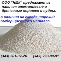 Пудра алюминиевая пигментная ПАП-1, ПАП-2 НМК-Экспорт ГОСТ 5494-95