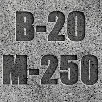 Бетон цена M250 (B20) F100 W4 ОренБетон с доставкой