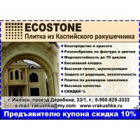 Плитка из Каспийского ракушечника Ecostone