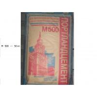 Цемент  М500 в мешках по 50 кг