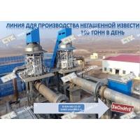 Линия высокотехнологичного оборудования для производства негашен