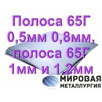 Полоса 65Г 0,5мм 0,8мм, полоса 65Г 1мм и 1.2мм