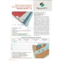 Ветроизоляционное полотно  Spantex