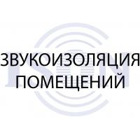 Звукоизоляция (шумоизоляция) ИСОН