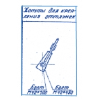 Хомуты для крепления оттяжек Р-37 Серия 3.407-115 в5