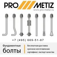 Фундаментные болты ГОСТ 24379.1-80 тип. исп. 6. 3 ООО ПРО МЕТИЗ