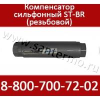 Сильфонные резьбовые компенсаторы для систем отопления  ST-B-R