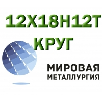 Круг сталь 12Х18Н12Т (Х18Н12Т) купить