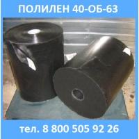 Обертка ПОЛИЛЕН 40-ОБ-63