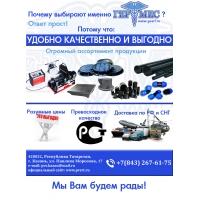 Тройники и втулки  SDR 21, SDR 17, SDR 13,6, SDR 11