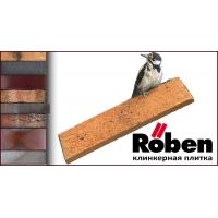 Клинкерная плитка Roben под кирпич