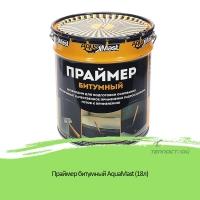 Праймер битумный AquaMast (18л) 16 кг