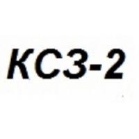 КСЗ-2 Комплект средств защиты для электроустановок свыше 1000В