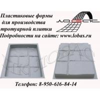 Формы для изготовления тротуарной плитки ООО ПК ЛОБАС