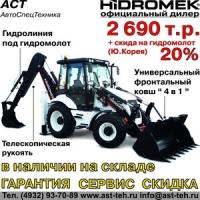 Экскаватор-погрузчик Hidromek HMK102B