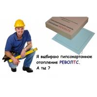 Гипсокартонные панели отопления РЕВОЛТС