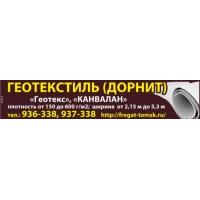 """Геотекстиль """"Геотекс"""" (дорнит) Геотекс марка 150-600, тип С"""