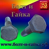 Болт 30 х  70  ГОСТ 22353-77 95 ХЛ ОСПАЗ  (N)