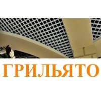 Растровый потолок Грильято