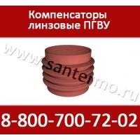Линзовые компенсаторы круглые  ПГВУ