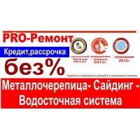 Отделочные материалы ПРО-Ремонт
