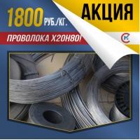 Акция! Проволока 1 мм Х20Н80 за 1800 р/кг.