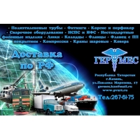 Полиэтиленовые трубы - Фитинги - Корсис и перфокор  Гермес