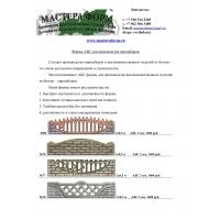 Формы заборов и столбов из АБС пластика ООО Мастера форм