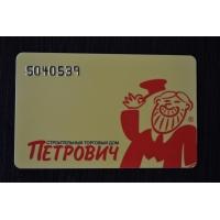 Золотая карта магазина Петрович с максимальной скидкой!