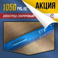 Акция! Электрод сварочный ЭПС-52 за 1050 р./кг.
