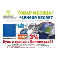 ����� ������ - ��������� �������� Sensor Secret