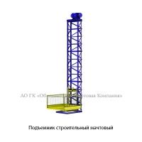 Подъемник грузовой мачтовый 500 кг.  ПГМ-500