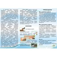 Белковые пенообразователи для пенобетонов, пластификаторы