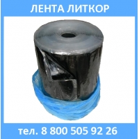 Лента полимерно-битумная ЛИТКОР