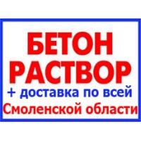 Бетон и раствор с доставкой по Смоленску и области  М100-М500