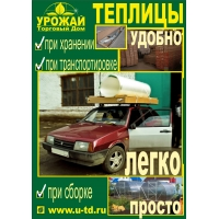 Теплицы Урожай СТПК (2м, 4м, 6м...)