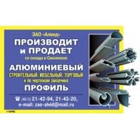 Алюминиевый профиль строительный ЗАО Алвид