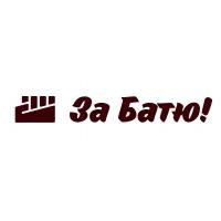 """Производитель """"За Батю!"""", Декоративные панели ПВХ"""