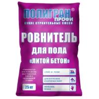 Ровнитель для пола Литой бетон Полигран ПРОФИ, меш. 25кг, М-300