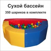 Сухой бассейн детский