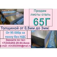 Лист х/к сталь 65Г толщиной от 0,5мм до 3,0мм из наличия.