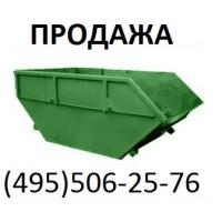 Бункер 8м3  БН-8