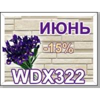 Японский сайдинг WDX 322 (природный камень) со скидкой 15% Nichiha